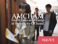 2014 AMCHAM Innovation Camp 대표 이미지